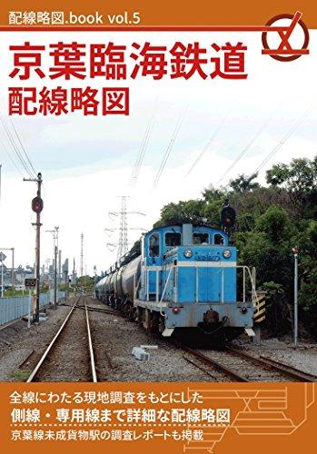 京葉臨海鉄道配線略図