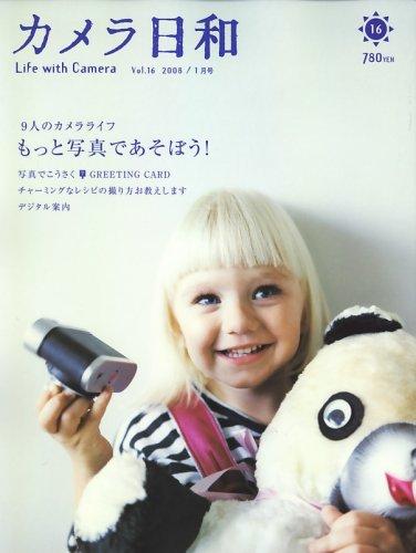 カメラ日和 2008/1月号 vol.16の詳細を見る