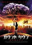 カウントダウン-地球滅亡の日-[DVD]