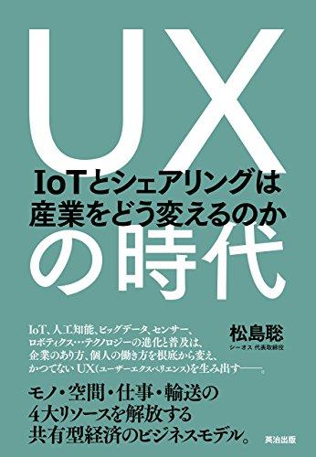 「UXの時代 --IoTとシェアリングは産業をどう変えたのか」の画像検索結果