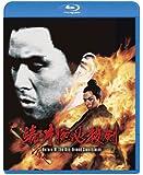 続・片腕必殺剣 [Blu-ray]