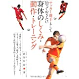 サッカー選手として知っておきたい身体のしくみ・動作・トレーニング (-)