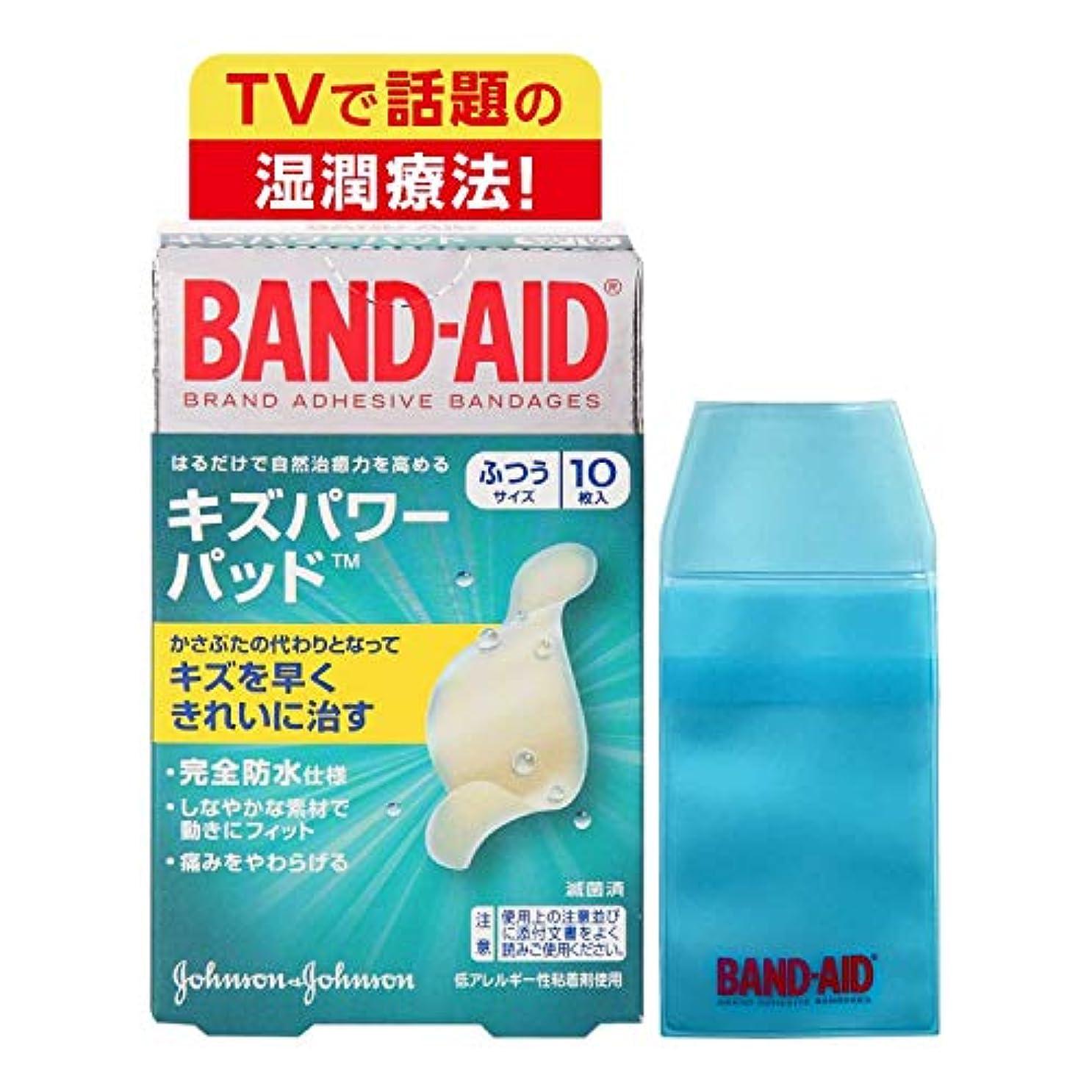 ペデスタルあまりにも船乗り【Amazon.co.jp限定】BAND-AID(バンドエイド) キズパワーパッド ふつうサイズ 10枚+ケース付 絆創膏