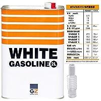 ガレージ・ゼロ(Garage Zero) 液体燃料 ホワイトガソリン 2L GZ402