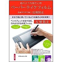 メディアカバーマーケット XP-Pen Artist 16 / Artist 16 Pro (15.6インチ) 機種用 【 ペーパーライク 反射防止 指紋防止 ペンタブレット用 液晶保護 フィルム 】