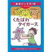 くたばれタイガース (動物だいすき! 2)