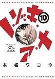 ノ・ゾ・キ・ア・ナ フルカラー 10 (ビッグコミックススペシャル)