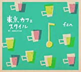 Amazon.co.jp東京カフェスタイル#2 memories