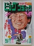 ビッグコミック 2011年 4月25日号 No.8 通巻No.1219 [雑誌]
