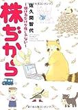 株ぢから ~儲けるだけが株じゃない~ (ウンポコ・コミックス) (UNPOCO ESSAY COMICS) -