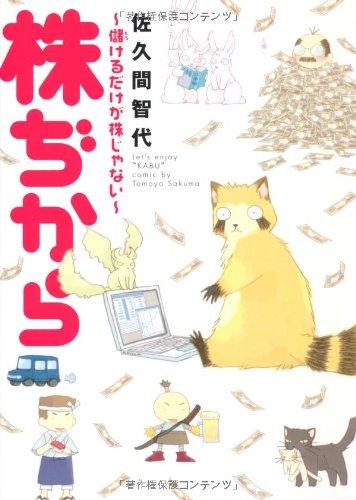株ぢから ~儲けるだけが株じゃない~ (ウンポコ・コミックス) (UNPOCO ESSAY COMICS)の詳細を見る