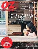 OZ magazine (オズ・マガジン) 2014年 12月号 [雑誌]