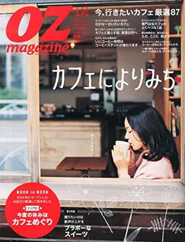 OZ magazine (オズ・マガジン) 2014年 12月号 [雑誌]の詳細を見る