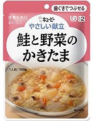キユーピー やさしい献立 鮭と野菜のかきたま 100g×6個 【区分2:歯ぐきでつぶせる】
