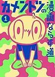 カメントツの漫画ならず道 1 (ゲッサン少年サンデーコミックス)