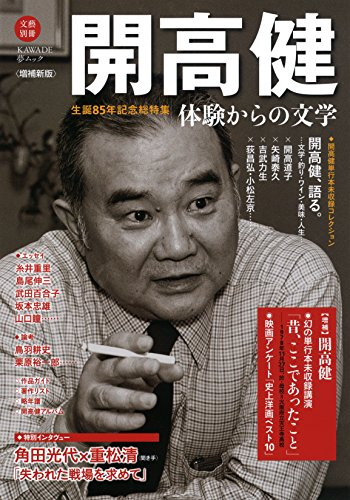 開高健: 生誕85年記念総特集 体験からの文学 (文藝別冊/KAWADE夢ムック)