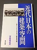 近代日本の建築空間―忘れられた日本の建築空間