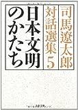 日本文明のかたち 司馬遼太郎対話選集5 (文春文庫) 画像