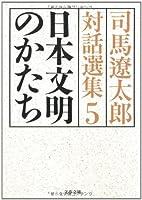日本文明のかたち 司馬遼太郎対話選集5 (文春文庫)