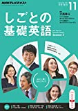NHKテレビ しごとの基礎英語 2015年 11 月号 [雑誌]