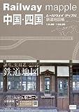 Railway mapple中国・四国 鉄道地図帳 (レールウェイマップル)