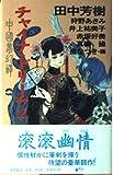 チャイナ・ドリーム / 田中 芳樹 のシリーズ情報を見る