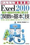 Excel 2010 集計・抽出の仕事に使える【関数の基本】技 (かんたん「通勤快読」)