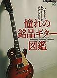 別冊Lightning vol.155 憧れの銘品ギター図鑑 (エイムック 3450 別冊Lightning vol. 155)
