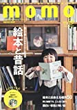 momo vol.18 絵本と昔話特集号 画像