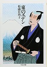 東のエデン (ちくま文庫)
