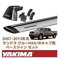 [YAKIMA 正規品] タンドラ ダブルキャブ、クルーマックス2007-2013ベースラックセット (ベースライン+ベースクリップ121,129+ジェットストリームバーM)
