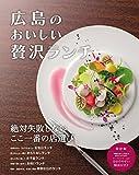 広島のおいしい贅沢ランチ (000) 画像