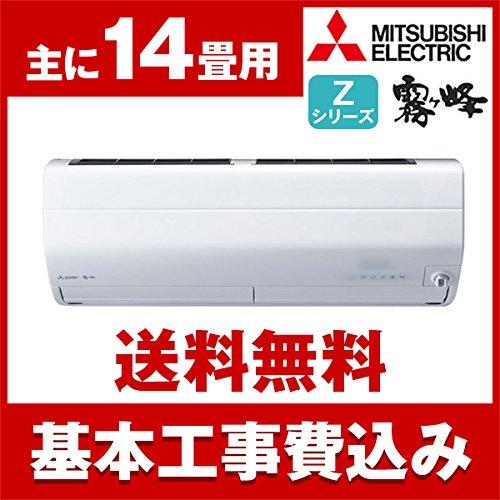 標準設置工事セット MITSUBISHI MSZ-ZW401...