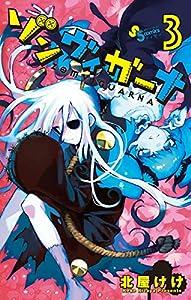 ゾンヴィガーナ(3) (ゲッサン少年サンデーコミックス)