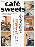 cafe-sweets (カフェ-スイーツ) vol.146 (柴田書店MOOK)
