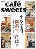 cafe-sweets (カフェ-スイーツ) vol.146 (柴田書店MOOK)