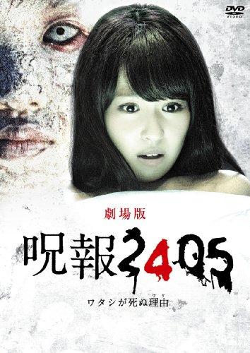 「呪報2405 ワタシが死ぬ理由 劇場版」通常版 [DVD]