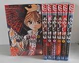 あやかし緋扇 コミック 1-7巻セット (フラワーコミックス)