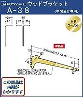 ウッドブラケット 木棚 棚受 【 ロイヤル 】APゴールド A-38 呼び名:350[ 中間受け専用 ]
