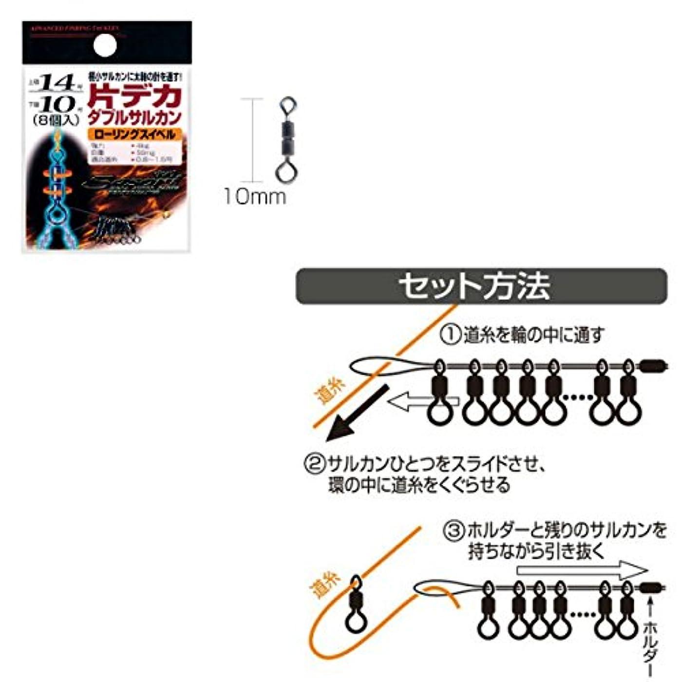 ブリリアント悔い改めサークルLINE SYSTEM(ラインシステム) 片デカヘッドダブルサルカン KDD14S