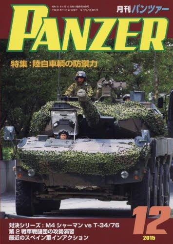 PANZER(パンツァー) 2015年 12 月号 [雑誌]