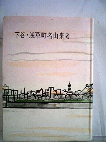 下谷・浅草町名由来考 (1967年) (台東叢書〈第3集〉)