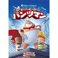 スーパーヒーロー・パンツマン [DVD]