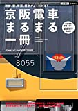 京阪電車 まるまる一冊 (JTBの交通ムック)