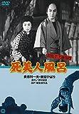 銭形平次捕物控 死美人風呂[DVD]