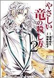 やさしい竜の殺し方 第2巻 (あすかコミックスDX)