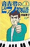 音吉君のピアノ物語 / 林 倫恵子 のシリーズ情報を見る