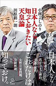 日本人なら知っておきたい天皇論の書影