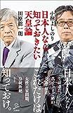 日本人なら知っておきたい天皇論 (SB新書)