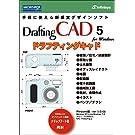 Draftingcad 5.0.6b for Windows